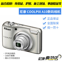 Nikon 尼康 COOLPIX A10 便携式数码相机
