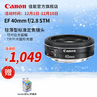 Canon 佳能 EF 40mm F2.8 STM 全画幅标准定焦镜头