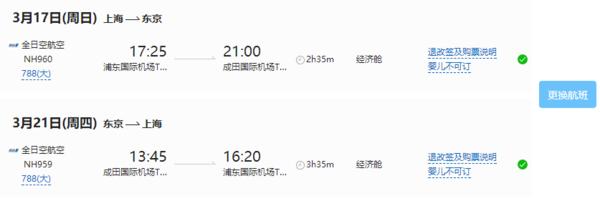 全日空航空直飞,核心商圈酒店连住 上海-日本东京5天4晚