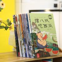《中国古代神话故事绘本》+《小暖羊系列绘本》共40册