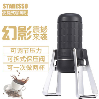 STARESSO SP300 三代意式 迷你手动法压壶杯 (180ml)