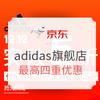 京东 adidas官方旗舰店 12.12 活动商品3件8折,店铺券+平台券+499-150元神券