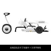 Ninebot 小米九号平衡车卡丁车套装(包含九号平衡车白色版)