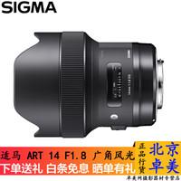 SIGMA 适马 14mm F1.8 DG HSM Art 全幅超广角定焦镜头 佳能口