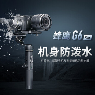 Fy 飞宇科技 G6Plus 手持稳定器