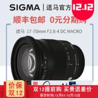 SIGMA 适马 17-70mm F2.8-4 DC Macro OS HSM APS-C画幅标准变焦镜头