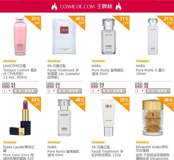 COSME-DE.COM玫丽网  12月重磅大促 全场美妆护肤大牌参与
