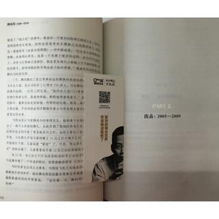 《腾讯传》(1998-2016)