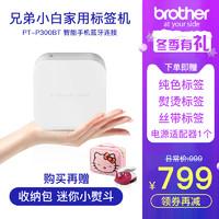 Brother 兄弟 PT-P300BT 标签打印机机 (白色、色带、移动打印)
