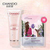 CHANDO 自然堂 补水保湿洗面奶 (100g)