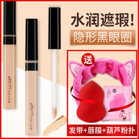 MAYBELLINE 美宝莲 fit me 遮瑕液
