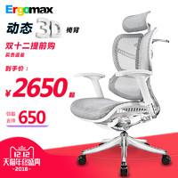 Ergomax 迩高迈思  EVOLUTION 电脑椅