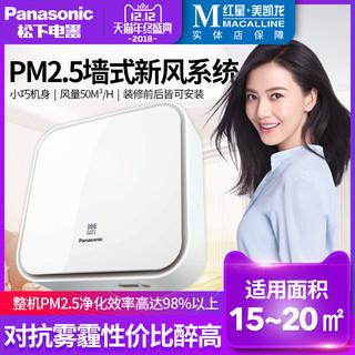 Panasonic 松下 FV-15PHP1C 新风系统
