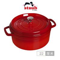 STAUB 珐琅铸铁锅 (22cm)