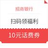 限北京地区  招行银行  扫码办业务领奖励 10元话费券