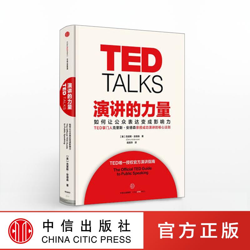 《TED :演讲的力量》