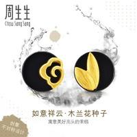 Chow Sang Sang 周生生 足金吉祥系列玉髓耳钉