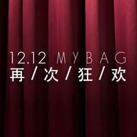 海淘活动 : MYBAG 精选大牌美包 双十二狂欢购 FURLA、MK等品牌参与