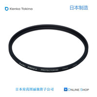 Kenko 肯高 PRO1 Digital PROTECTOR 镜头保护镜 67mm