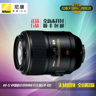 Nikon 尼康 AF-S VR 微距尼克尔 105mm F2.8G IF-ED 全画幅微距镜头