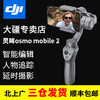 DJI 大疆 灵眸osmo mobile 2 手持手机稳定器云台