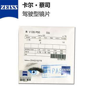 ZEISS 蔡司 驾驶型钻立方极光膜树脂镜片一片