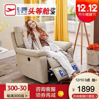 CHEERS 芝华仕 K926 简约布艺电动懒人沙发