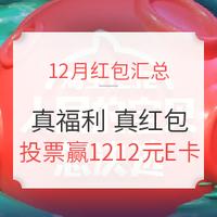 双12必看:12月现金红包汇总,真福利,真红包