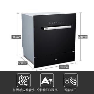 美的(Midea)  WQP8-W3908T-CN 阿里智能嵌入式家用全自动8套洗碗机抖音