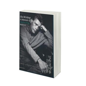 《写作这回事:创作生涯回忆录》(2018新版)