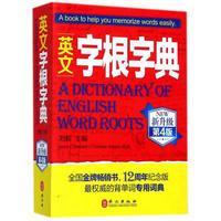 《英文字根字典》(第4版)