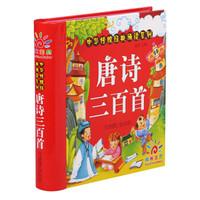《阳光宝贝 中华传统经典诵读系列:唐诗三百首》 *7件