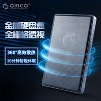 奥睿科(ORICO)2.5英寸移动硬盘盒子USB3.0笔记本电脑外置金属壳 SATA固态机械ssd串口硬盘 360°散热 黑2169U3