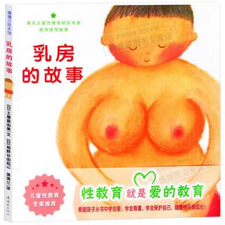 《乳房的故事》