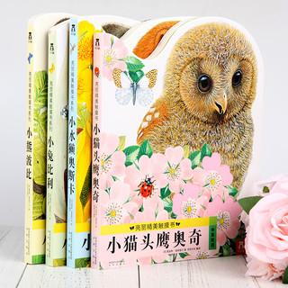 《亮丽精美触摸书系列》(中英双语新版、套装共4册)