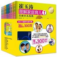 《崔玉涛图解家庭育儿》 全新升级版 套装全10册