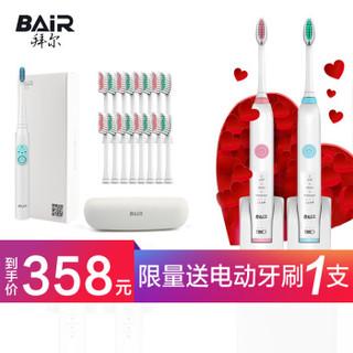 拜尔 智能电动牙刷(2支装挚爱礼盒)