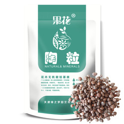 果花 陶粒 园艺用品 植物栽种介质 无土栽培基质 *2件