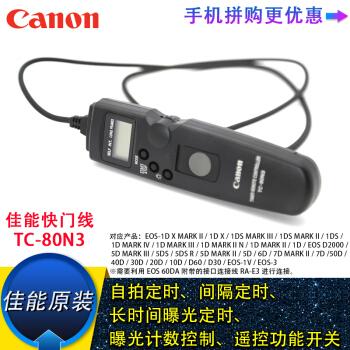 Canon 佳能 TC-80N3 快门线