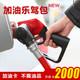 中经汇通新乐驾包9折加油储值卡 2000元面值
