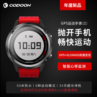codoon 咕咚 002 智能手表 (硅胶、红色)