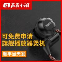 Dunu 达音科 DK4001 入耳式圈铁耳机