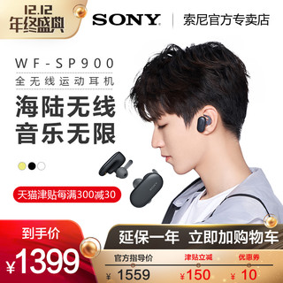 SONY 索尼 WF-SP900 分体式蓝牙耳机