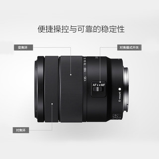 SONY 索尼 E 18-135mm F3.5-5.6 OSS APS-C画幅无反镜头