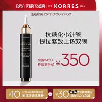 KORRES 黑松3D眼部精华 (15ml)