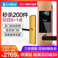 王力 z201 指纹锁 (不带锁芯)