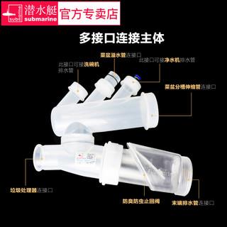 submarine 潜水艇 厨房菜盆道水槽排水管 (适合双槽)