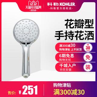 KOHLER 科勒 K-72421 手持花洒 (流线型)