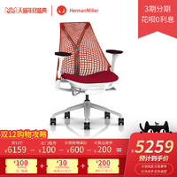 Herman Miller SAYL 座椅【个性款】【订购产品】