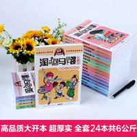 《淘气包马小跳》全套24册
